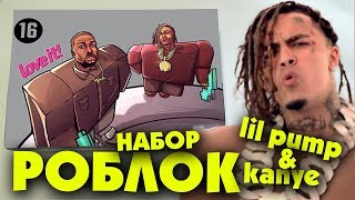 "НАБОР Kanye West & Lil Pump ft. Adele Givens - ""I Love It"""