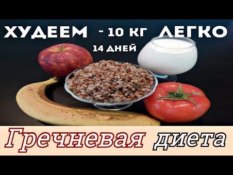 ХУДЕЕМ ЛЕГКО! ГРЕЧНЕВАЯ ДИЕТА - 10кг за 14 дней /  GREEKNEVAYA DIETA MINUS - 10 kg for 14 days.