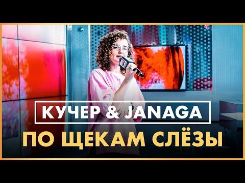 КУЧЕР & JANAGA - По щекам слёзы (Live @ Радио ENERGY)