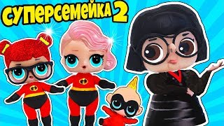 КУКЛЫ лол СЮРПРИЗ Суперсемейка ЭДНА! МУЛЬТИК LOL Surprise! ООАК Incredibles в Видео для детей