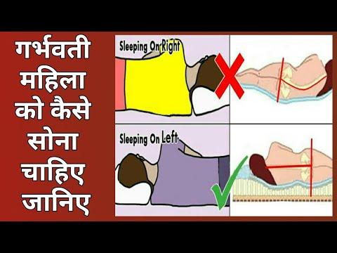 गर्भवती महिला को कैसे सोना चाहिए जानिए
