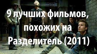 9 лучших фильмов, похожих на Разделитель (2011)