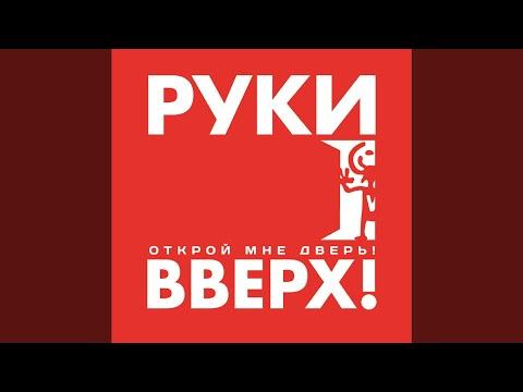Увидимся в снах (feat. Михаил Жуков)