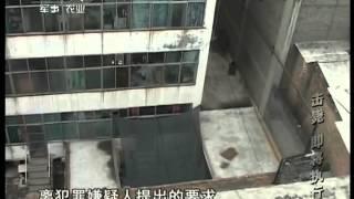 中国武警 击毙-即将执行