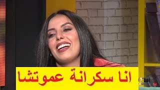 مثير.. الممتلة فدوى طالب سكرانة على المباشر مع عماد على مدرب الوداد عموتة