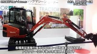 クボタ、電動トラクター公開 3年後めど投入(動画あり)