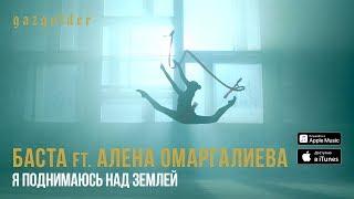 Баста Ft. Алена Омаргалиева   Я поднимаюсь над землей