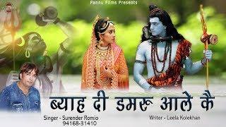 ब्याह दी डमरू आले कै || Surender Romio || Latest Haryanvi Song || Pannu Films