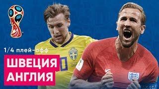 1/4 ЧМ 2018 Швеция - Англия Обзор и прогноз на футбол ЧМ 2018 07.07.2018