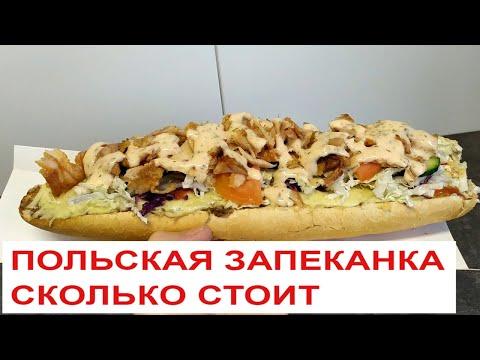 В Польше нет беляшей чебуреков пирожков  Ищу что съесть в Польше сколько стоит запеканка