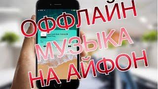 Как СКАЧАТЬ МУЗЫКУ В ОФФЛАЙН IPhone/IPad/IPod