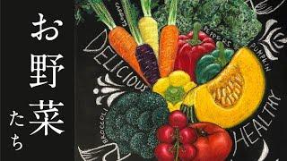 野菜イメージ【サンプル制作】 (45cm×60cm)
