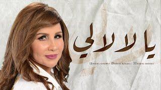 تحميل و مشاهدة نبيهة كراولي : يا لالالي / مهرجان قرطاج 2010 MP3