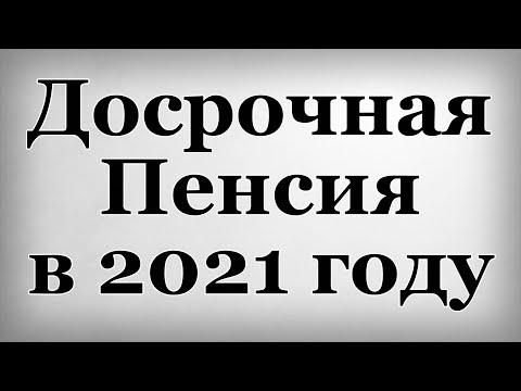 Досрочная Пенсия в 2021 году