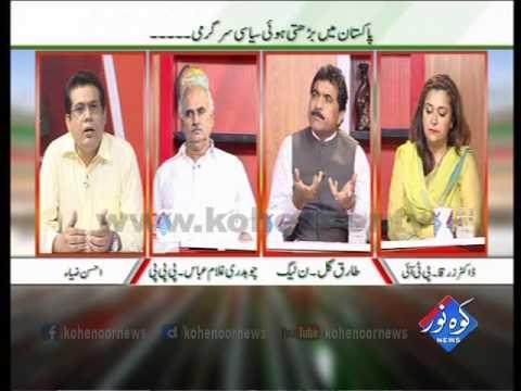 Pakistan Ki Awaaz 20 09 2016