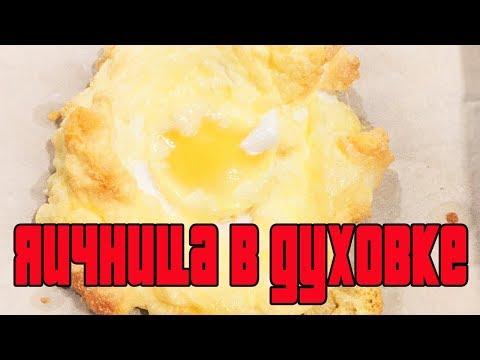 ВОЗДУШНАЯ ЯИЧНИЦА В ДУХОВКЕ.Как приготовить яичницу в духовке.