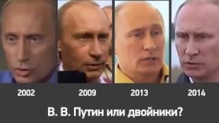 Смотреть онлайн Есть ли у Путина двойник