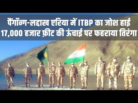 Independence Day: ITBP के जवानों ने 17,000 फ़ीट की ऊंचाई पर फहराया तिरंगा   Tricolor In Ladakh