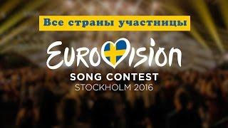 Евровидение 2016: Все Участники, Песни и Страны: Россия, Украина, Беларусь, ТОП-38, Full HD 1080
