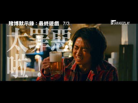 【賭博默示錄3:最終遊戲】中文版電影預告!