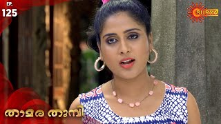 Thamara Thumbi - Episode 125   10th Dec 19   Surya TV Serial   Malayalam Serial