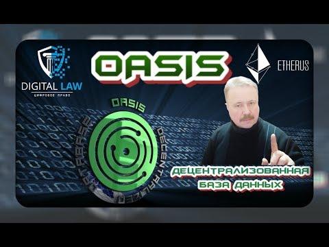 OASIS на блокчейне №1 ETHERUS (Эфирус) в России для бизнеса - DIGITAL LAW Цифровое право