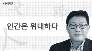 [3분 인문학] 인간은 위대하다 _홍익학당.윤홍식