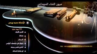 محمد وردى - المرسال | إلبوم