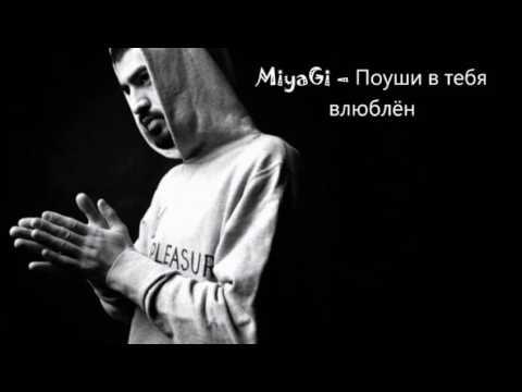MiyaGi – Поуши в тебя влюблён
