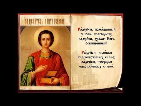 Об исцелении от болезней. Акафист Великомученику и Целителю Пантелеимону.