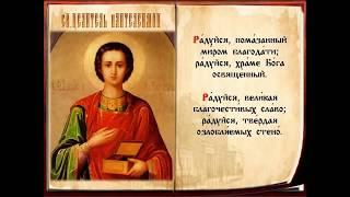 Акафист Пантелеимону