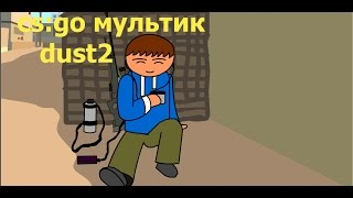 CS:GO мультик dust 2 Tim and Cat