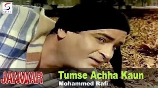 Tumse Achha Kaun Hai - Mohammed Rafi @ Janwar