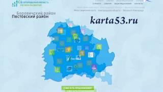 Инвестиционная карта Новгородской области