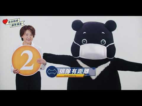 2021北捷疫情廣告_熊讚+黃珊珊呼籲版