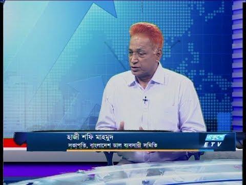 Ekushey Business || হাজী শফি মাহমুদ || 25 March 2020 || ETV Business