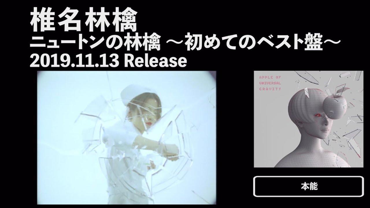 『ニュートンの林檎』ダイジェスト・ティザー映像