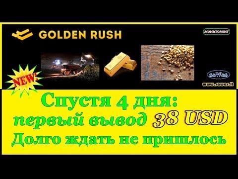 НЕ ПЛАТИТ Golden Rush - Спустя 4 дня: первый вывод 38 USD. Долго ждать не пришлось