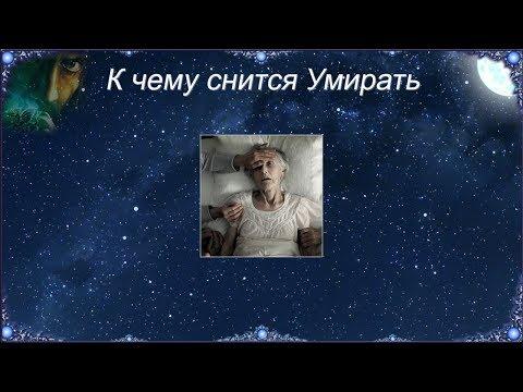 К чему снится Умирать (Сонник)
