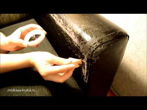 Как починить кожаный диван