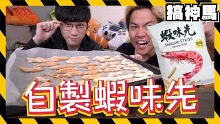 【豪華食材】自製蝦味先!原隻鮮蝦製作超成功?