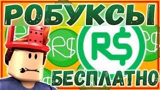 РОБУКСЫ БЕСПЛАТНО БЕСПЛАТНЫЕ РОБУКСЫ В РОБЛОКС | ROBLOX