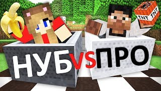 НУБ VS ПРО В МАРИО КАРТ - Minecraft: Мини-Игры