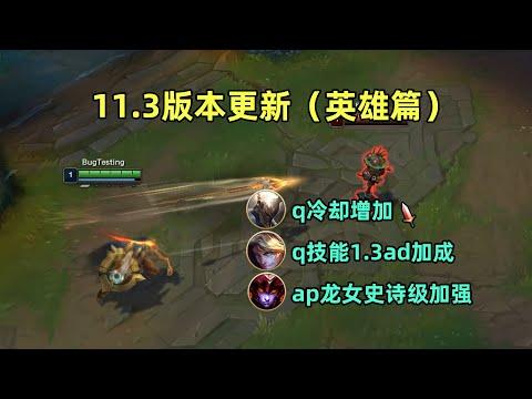 11.3版更新,潘因/兵鳥斯/蜘蛛女變弱,吉因柯斯/龍女改強