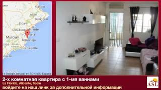 preview picture of video '2-х комнатная квартира с 1-мя ваннами в La Florida, Alicante'