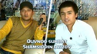 Quvnoq suhbat - Shamsiddin Azizov bilan | Кувнок сухбат - Шамсиддин Азизов билан