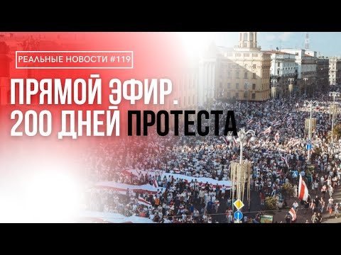 Реальные новости / Прямой эфир / Сколько ещё терпеть?! / 200 дней протеста