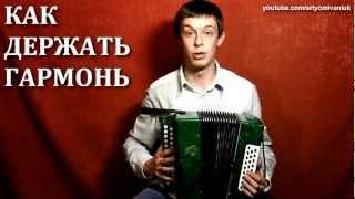 Как держать гармонь - По-русски [How to hold an accordion]