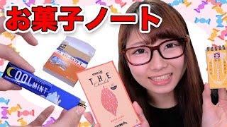 【DIY】5分で簡単!「話題」のお菓子ノート作ってみた!/5min DIY ! How to make Candy notebook | Kholo.pk