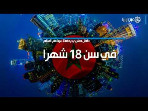طفل مغربي يحفظ عواصم العالم في عمر 18 شهراً